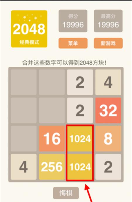 2048游戏 4.1.3-第8张图片-cc下载站
