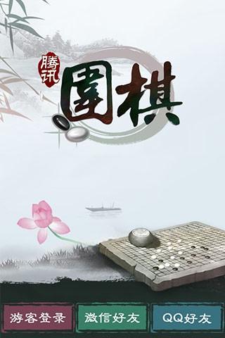 腾讯围棋(QQ围棋) 1.6.01 安卓版-第2张图片-cc下载站
