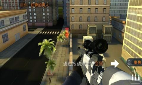 狙击行动:代号猎鹰 1.3.0-第2张图片-cc下载站