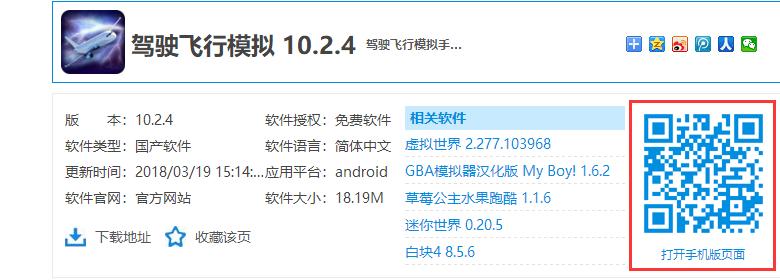 驾驶飞行模拟 10.2.4 手机中文版-第2张图片-cc下载站