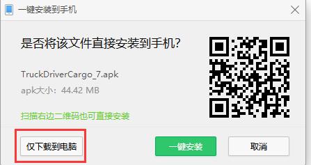 驾驶飞行模拟 10.2.4 手机中文版-第6张图片-cc下载站