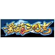 激萌三国志 1.3.0 官方版