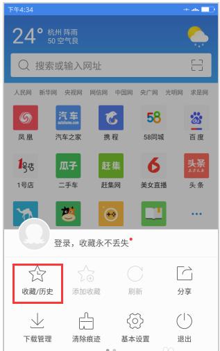 2345浏览器 10.1.1-第4张图片-cc下载站