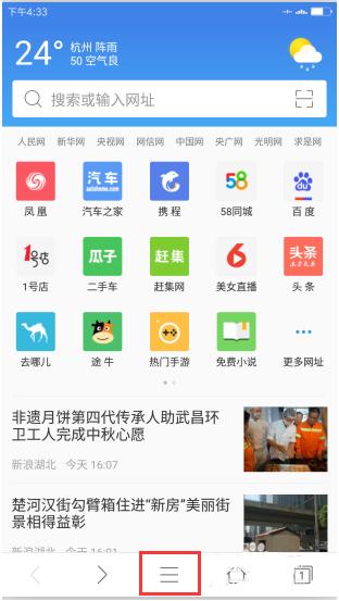 2345浏览器 10.1.1-第3张图片-cc下载站