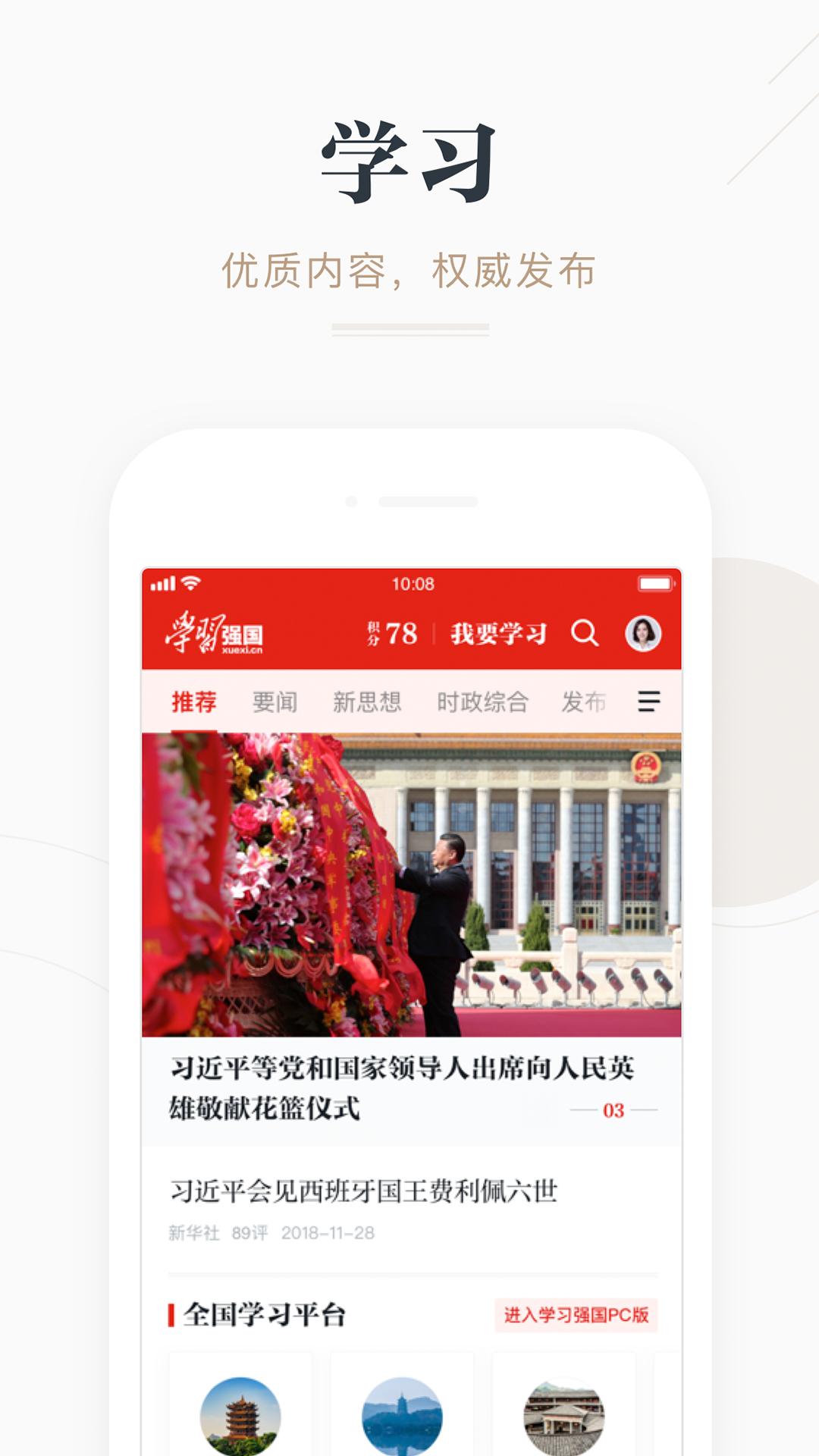 学习强国 1.2.3-第2张图片-cc下载站