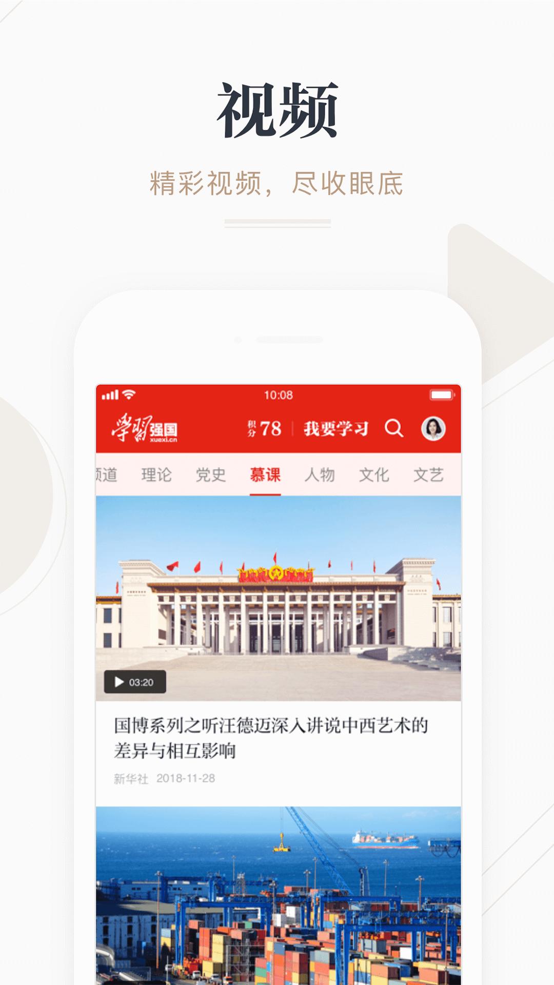学习强国 1.2.3-第3张图片-cc下载站