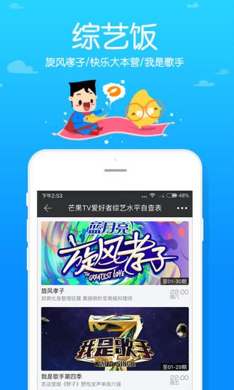 芒果TV 6.4-第2张图片-cc下载站