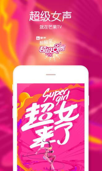 芒果TV 6.4-第3张图片-cc下载站