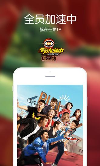 芒果TV 6.4-第4张图片-cc下载站