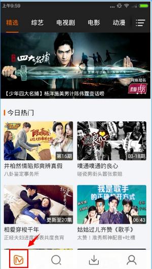芒果TV 6.4-第6张图片-cc下载站
