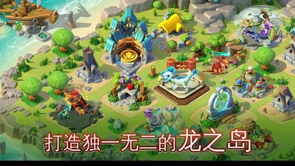 萌龙大乱斗 2.6.0q-第2张图片-cc下载站
