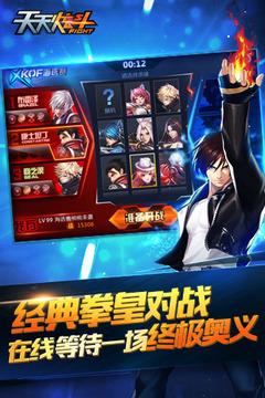 腾讯天天炫斗 1.36.433.1-第3张图片-cc下载站