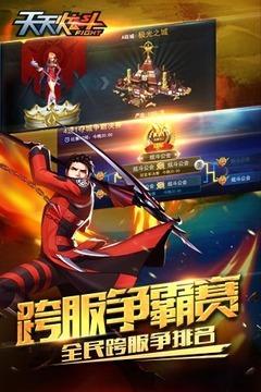 腾讯天天炫斗 1.36.433.1-第6张图片-cc下载站