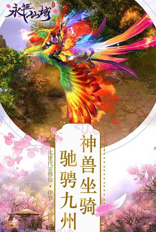永恒仙域 1.8.1 官方版-第2张图片-cc下载站