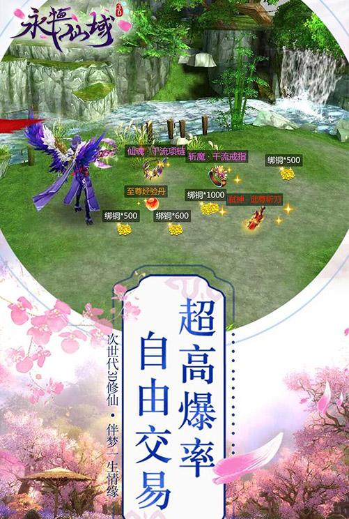 永恒仙域 1.8.1 官方版-第3张图片-cc下载站