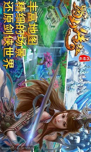 蜀山传奇 1.8.85-第4张图片-cc下载站