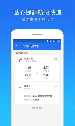 腾讯手机管家 7.6.0 官方版-第2张图片-cc下载站