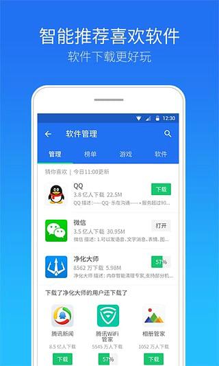 腾讯手机管家 7.6.0 官方版-第3张图片-cc下载站