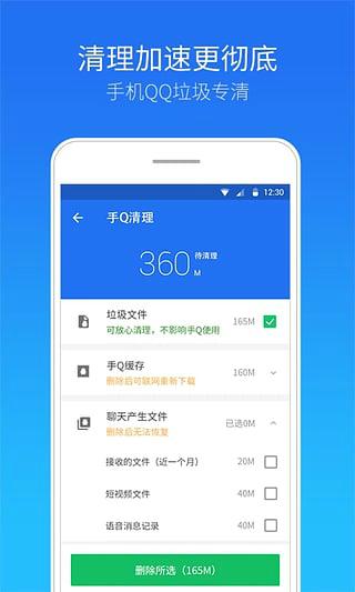 腾讯手机管家 7.6.0 官方版-第5张图片-cc下载站