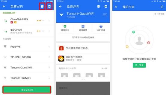 腾讯手机管家 7.6.0 官方版-第7张图片-cc下载站