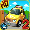 出租车司机2 1.2.3