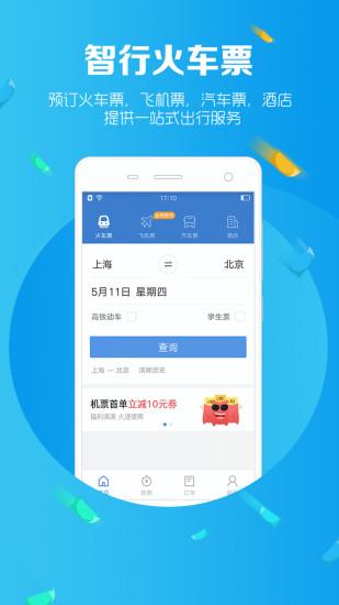 智行火车票 5.3.0-第2张图片-cc下载站