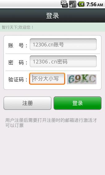 智行火车票 5.3.0-第3张图片-cc下载站