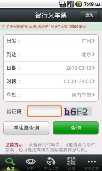 智行火车票 5.3.0-第5张图片-cc下载站