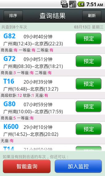 智行火车票 5.3.0-第6张图片-cc下载站