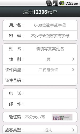 智行火车票 5.3.0-第4张图片-cc下载站