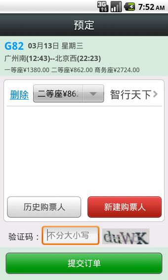 智行火车票 5.3.0-第9张图片-cc下载站