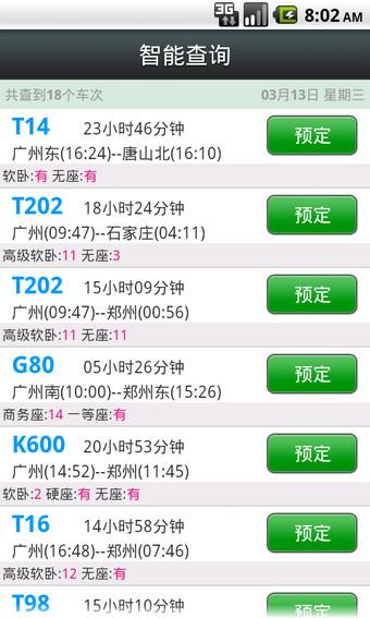 智行火车票 5.3.0-第8张图片-cc下载站