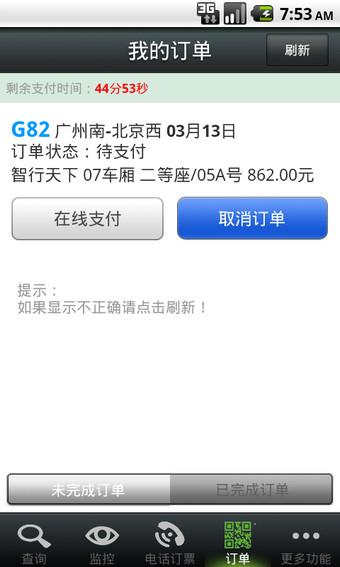 智行火车票 5.3.0-第10张图片-cc下载站