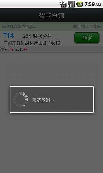 智行火车票 5.3.0-第7张图片-cc下载站