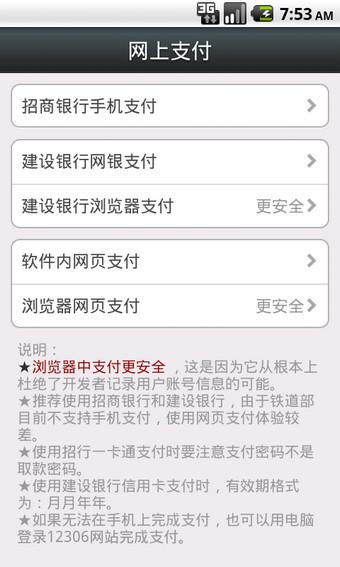 智行火车票 5.3.0-第11张图片-cc下载站