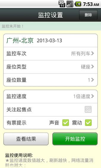 智行火车票 5.3.0-第15张图片-cc下载站