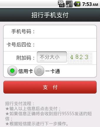 智行火车票 5.3.0-第12张图片-cc下载站