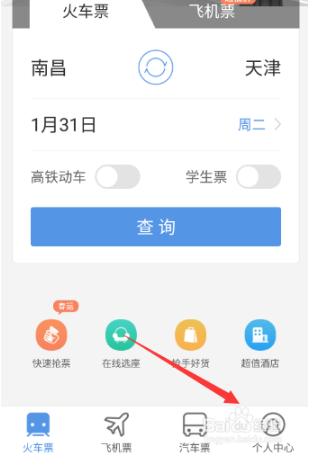 智行火车票 5.3.0-第18张图片-cc下载站