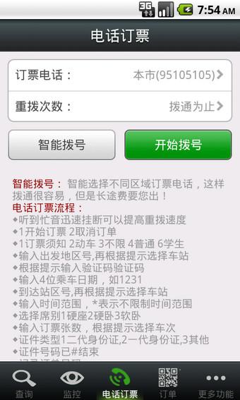 智行火车票 5.3.0-第17张图片-cc下载站