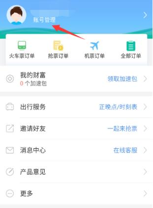 智行火车票 5.3.0-第19张图片-cc下载站