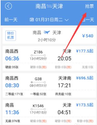 智行火车票 5.3.0-第21张图片-cc下载站