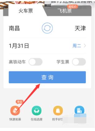 智行火车票 5.3.0-第20张图片-cc下载站