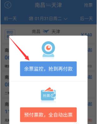 智行火车票 5.3.0-第22张图片-cc下载站