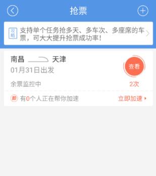 智行火车票 5.3.0-第24张图片-cc下载站