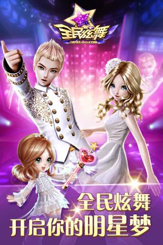 全民炫舞 1.0.3-第2张图片-cc下载站