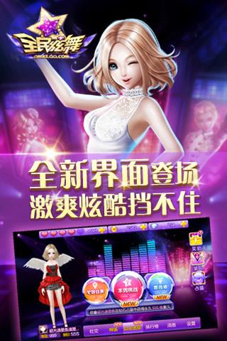 全民炫舞 1.0.3-第3张图片-cc下载站