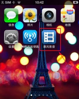 暴风影音 7.6.01 官方版-第3张图片-cc下载站