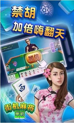 美女麻将真人馆 1.23.7-第2张图片-cc下载站