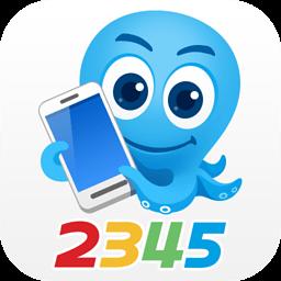 2345手机助手 2.5