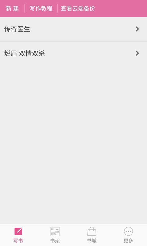 手机写小说 1.5.1-第2张图片-cc下载站